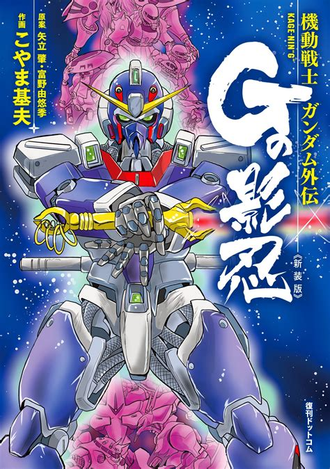 mobile suit gundam side stories mobile suit gundam side story shadow g the
