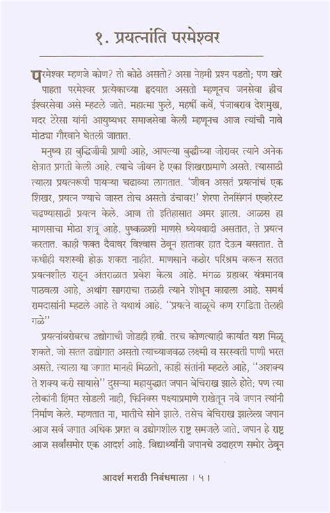 Marathi Essay Search Engine by Caroline Aguirre Hotels Consulting Gt Custom Essays Service