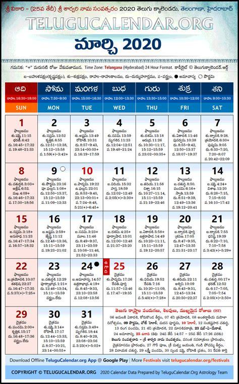 telangana telugu calendars  march festivals
