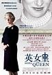 英女皇 (電影) - 维基百科,自由的百科全书