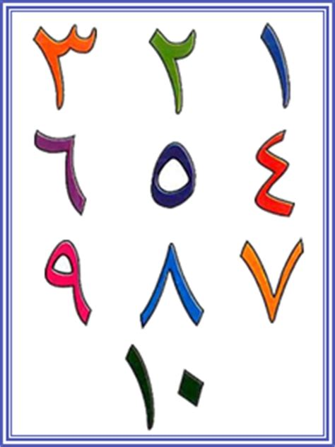 arabic handwriting worksheets  kindergarten