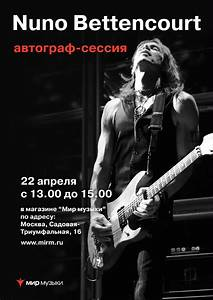 Areeya House  Nuno Bettencourt Best Solos