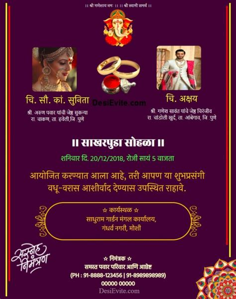 Engagement Invitation Card In Marathi in 2020 Engagement