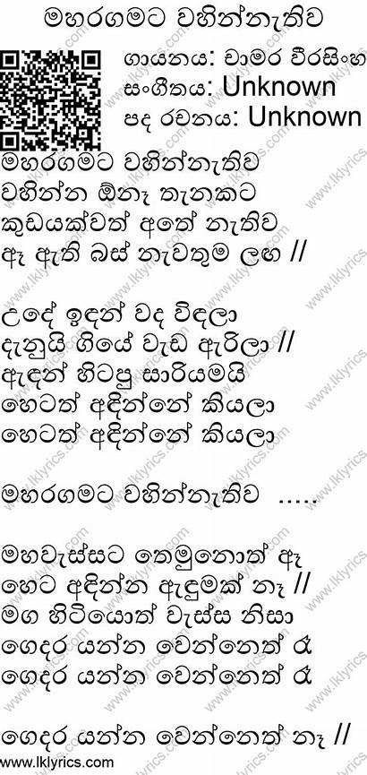 Chamara Lyrics Weerasinghe Songs