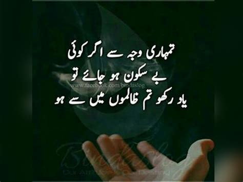 Wallpapers With Quotes In Urdu by Urdu Sayings Quotes Images Photos Wallpapers Urdu