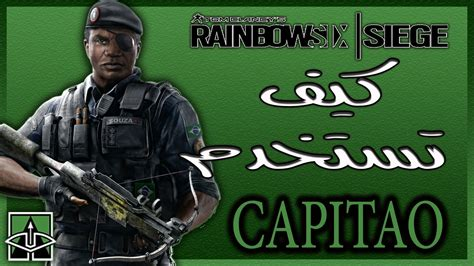 رينبو 6 سيج   Rainbow Six Siege   - كيف تستخدم كابيتاو ...