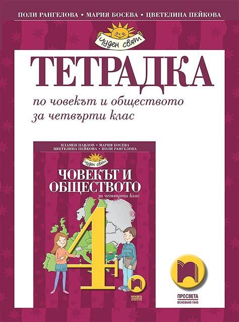 knigimechta.com - Учебна тетрадка по човекът и обществото ...