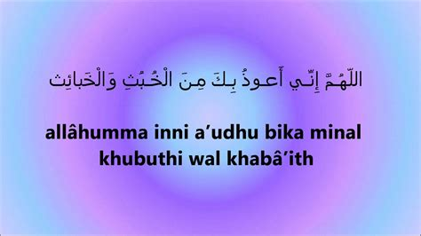 printable dua for entering the bathroom dua before entering the toilet