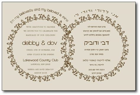 Wedding, Bar Mitzvah And Bat