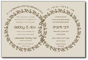 jewish hebrew invitations wedding bar mitzvah and bat With cheap jewish wedding invitations