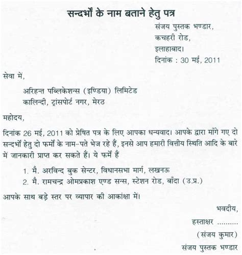 how to write a letter for job application in hindi