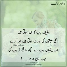 babafather images   urdu quotes deep