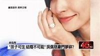 壹電視新聞》吳佩慈豪門夢碎? 傳紀曉波嗆「結婚不可能」 - YouTube
