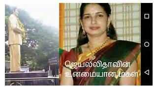 Jayalalitha Daughter Related Keywords   Suggestions - Jayalalitha      Sobhan Babu Jayalalitha Marriage