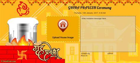 Vastu Shanti Puja Invitation Message In Marathi