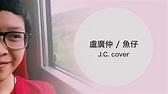 盧廣仲 Crowd Lu_魚仔 He-R (cover by Jessie.C) - YouTube