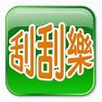台灣刮刮樂【旅遊APP玩免費】-APP點子