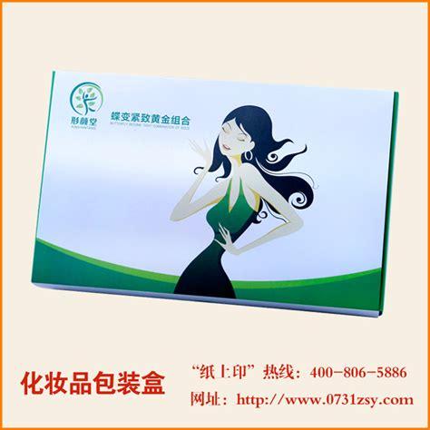长沙包装盒生产厂家:一款竞争力强的化妆品包装盒_关于包装印刷_长沙纸上印包装印刷厂(公司)