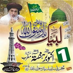 Labaik Ya RASOOL ALLAH conference at Minar-e-Pakistan, Lahore