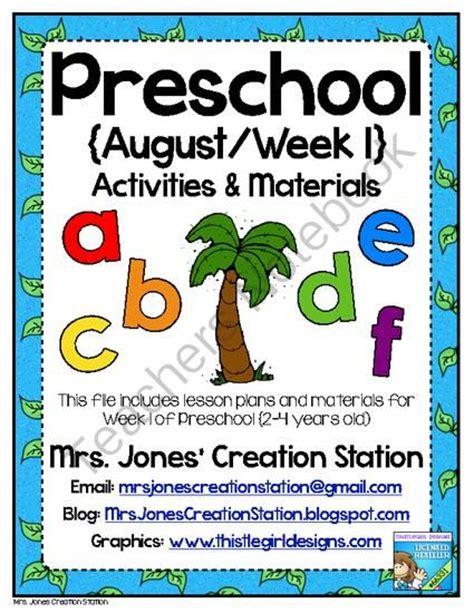 preschool august week 1 activities and materials from 237 | ad21d021d41d8611d0dbd6f79ecf091c