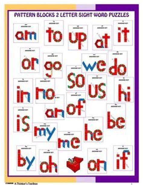 two letter x words pattern blocks 2 letter sight word puzzles a thinker s 25355 | d23d2b759a6812e8fc67c0901f79fa56 kindergarten centers kindergarten reading