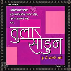 quotes in marathi on love images. love images hd with ...