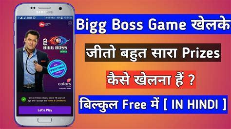 My Jio App Me Bigg Boss Game Kaise Khele