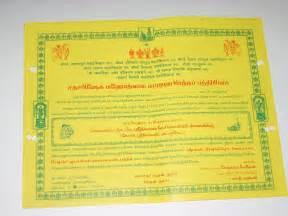 wedding wishes images in tamil invitations srivaishnavasri srirangam