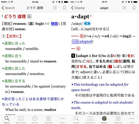 Dictionary To by The Best Japanese Dictionaries A Guide By Ahlstrom