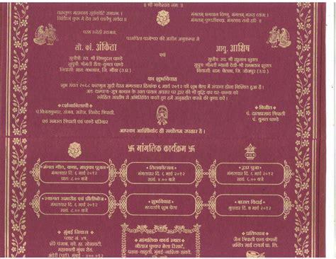 Sample Marathi Wedding Card Text