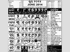 June 2014 Oriya Calendar Kohinoor Odia Panji Jun 2014
