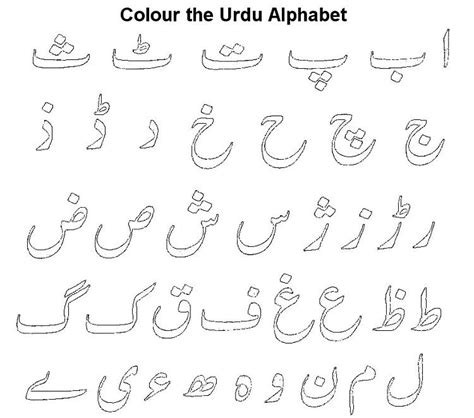 urdu alphabet coloring pages coloring sheets