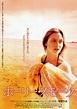 Holy Smoke Movie Poster (#2 of 2) - IMP Awards