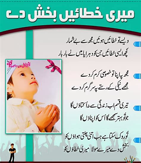 poetry islamic dua hadees  quotes  urdu pictures