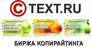 text ru биржа копирайтинга отзывы