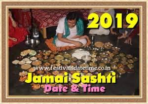 Jamai Sasthi 2017