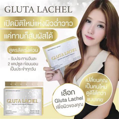 gluta lachel adalah produk memutihkan dan mencerahkan kulit