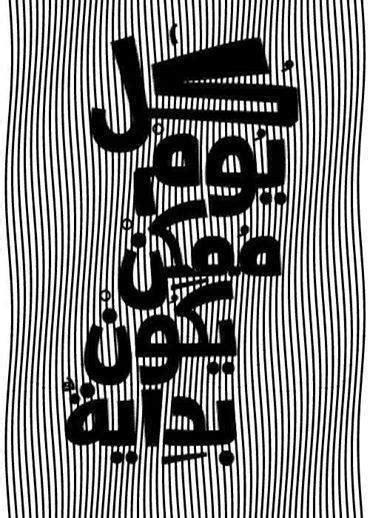 لمحبى برنامج النهار. دة مع دعاء عامر - Home | Facebook