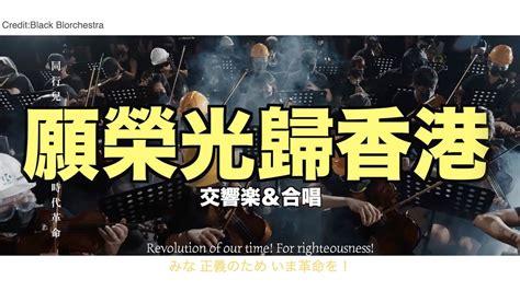 香港 に 栄光 あれ