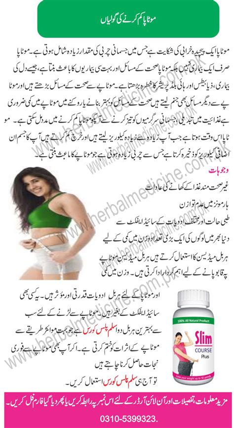 motapa kam karne ki tablet herbal medicine pakistan