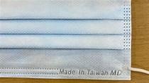 雙鋼印「MD、MIT」口罩實體曝光!17日起「這」可買 | 生活 | 三立新聞網 SETN.COM