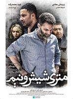 navid mohammadzadeh nod mhmdzadh movies film