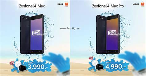 ASUS ออกโปร Zenfone ดับร้อนต้อนรับสงกานต์! 13-15 เม.ย.นี้ ลดสูงสุด 40% พร้อมของแถมเพียบ ...