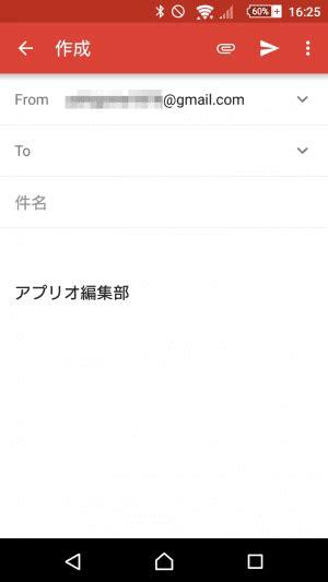 Gmail アカウント 追加