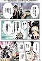 鬼滅之刃第142話 蟲柱 胡蝶忍(第14頁)劇情-奴奴漫畫
