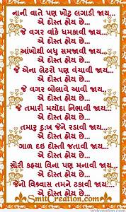 Friendship In Gujarati Pictures And Graphics