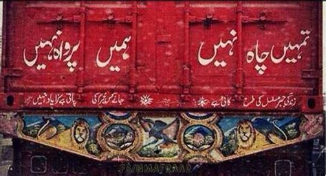 Truck art in Pakistan   PaKiStAn   Truck art, Art, Urdu poetry