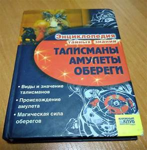 Talisman Amulets And Protection Magic Symbols Objects Book