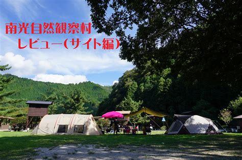 南光 自然 観察 村