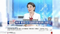 藍營推李眉蓁藏玄機 名嘴驚曝「陳其邁此仗難打」內幕│TVBS新聞網